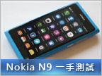 【CMMA11】Nokia N9 現場實測:快又驚喜