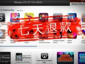蘋果妥協 台灣 App Store 付費軟體可七日退款