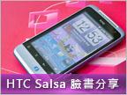 HTC Salsa 臉書好友機實測:分享快人一步!