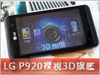LG P920 雙核新機測試:眼見 3D 真精彩