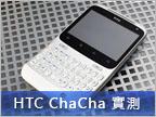 HTC ChaCha:QWERTY 與臉書的舞曲