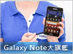 IFA 德國現場 / 三星 Galaxy Note 大螢幕初探