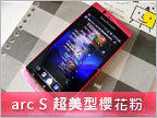 arc S 櫻花粉 + Android 2.3.4  分享樂更多