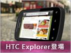 HTC Explorer 亮相,專為智慧手機初學者設計