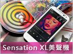 美聲美型 HTC Sensation XL 實機測試報告