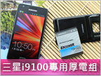 【試用】MOMAX i9100 專用 2700mAh 厚電組