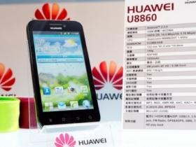 1.4GHz 超值型新機:Hauwei U8860 高速登台