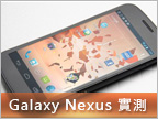 Galaxy Nexus 測試:細緻螢幕、好用系統