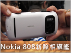 【MWC12】Nokia 808 PureView 相機實測
