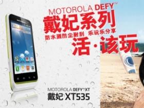 MOTO DEFY XT 發表:外觀改款,內在不變