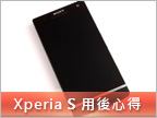 【玩酷體驗】Xperia S 入手一週 心得分享