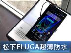 【MWC12】松下 ELUGA 超薄防水武士刀