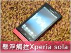 懸浮觸控加持 Sony Xperia sola 第二季上市