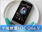 【實測分享】HTC One V 不朽新傳奇