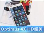LG Optimus 4X HD 白色款:超薄四核 漂亮螢幕