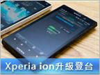 高質感金屬風,Xperia ion LT28i 台灣首度現身