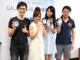 精彩實錄:大家來 HAPPY 之 Galaxy S3 體驗會