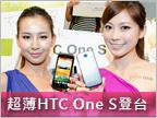 1.7GHz 雙核心:HTC One S 上市價 $17,900