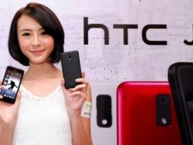 HTC J 港版一手速測,售價 1.8 萬元有找