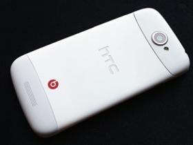 HTC One S 特別版 $17,900 換心加量出擊