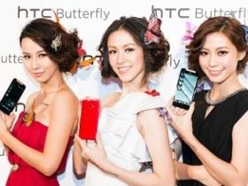 HTC Butterfly 搭中華 $22,900 月中上市