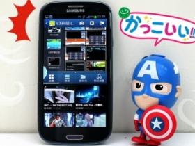 S3 升級 Android 4.1 多樣新增功能體驗