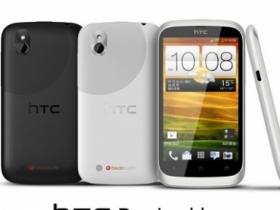 HTC、中華電信 共推入門 Desire U 微笑機