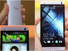 HTC 救世主 New One 生活日記
