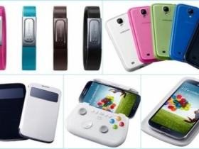 【輝煌的周邊】Galaxy S4 眾多專屬配件