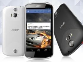 Acer Liquid E1 雙卡機上市 單機價 8,900 元