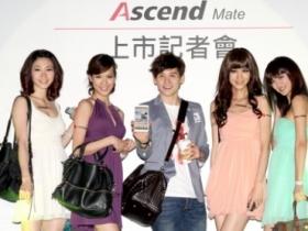 大螢幕大電量:華為 Ascend Mate 登台