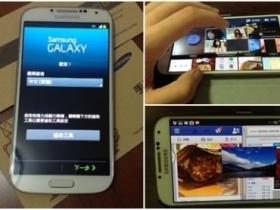 體驗會贈獎:生活伴侶 Galaxy S4 開箱