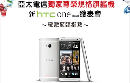HTC One dual 雙卡款 6/11 舉辦上市發表會
