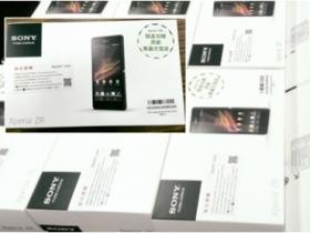 Sony Xperia ZR 黑白雙色開賣,紅綠再等等