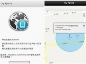 Sony Xperia Z 4.2 重點功能介紹:My Xperia
