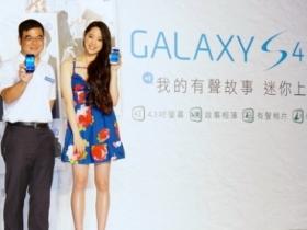 Galaxy S4 mini 在台發表,搭門號 2990 元起