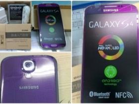 【到貨快報】紫色 Galaxy S4、Tab 3 七吋上市