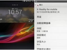 燒!Sony Z Ultra 台灣開放更新 14.1.B.1.510