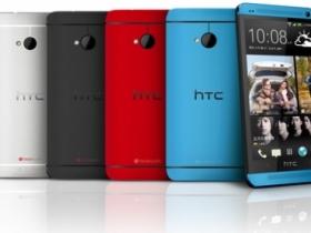 HTC One 32G 極光藍:10 月 1 日上市 $20,900