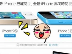 iPhone 5s / 5c 在台價格公布,水貨哭哭!