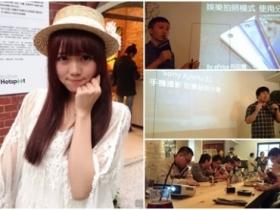 【心得分享】好玩的 Sony Z1 攝影達人外拍團