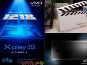 2K 螢幕超強機!vivo Xplay 3S 將於12/18 發表