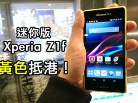 縮小版的 Z1! Sony Z1f 水貨開賣