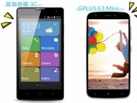 平價再襲:華為榮耀 3C、GPLUS E3 Mini 登台