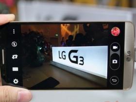LG G3 上手試:雷射對焦 拍照成像大公開