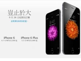iPhone 6 台灣 9/26 開賣,22,500 元