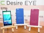 HTC Eye 明起 $12,900 限量預購