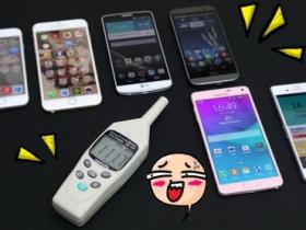 六大旗艦手機 喇叭效果總體檢!