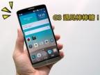 LG G3 升級 Android 5.0 功能介紹
