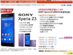Sony Z3 紫:1/27 上市 $18,900